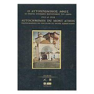O AFTOCHROMIKOS ATHOS-AUTOCHROMES DU MONT ATHOS