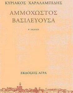 AMMOCHOSTOS VASILEVOUSA