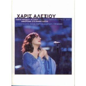 AFIEROMA STON MANO LOIZO (2 CD + DVD)