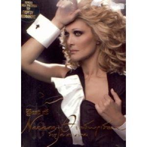 BEST OF - DIPLA SE SENA (2 CD+DVD)