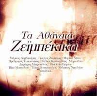 TA ATHANATA ZEIBEKIKA  (2 CD)