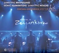 YPARCHI KE TO ZEIBEKIKO  (2CD)