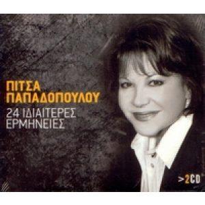 24 IDIETERES ERMINIES (2 CD)