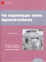 GREEK EASY READERS - TO PERIPTERO STIN ARISTOTELOUS