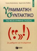 GRAMMATIKI-SYNDAKTIKO TIS NEOELLINIKIS B