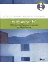 ELLINIKA A' (BOEK + CD)