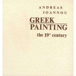 GREEK PAINTING - THE 19th CENTURY