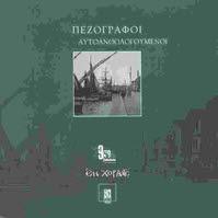 PEZOGRAFI AFTOANTHOLOGOUMENI (2 CD)