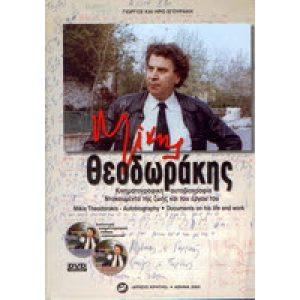 MIKIS THEODORAKIS - AFTOVIOGRAFIA (BOEK+2DVD)