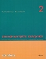 EPIKINONISTE ELLINIKA 2 (BOEK+CD)