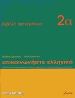 EPIKINONISTE ELLINIKA 2A