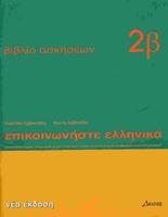 EPIKINONISTE ELLINIKA 2B