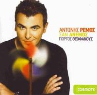 SAN ANEMOS ( CD+ SINGLE)