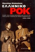 ELLINIKO ROCK 1945-1990