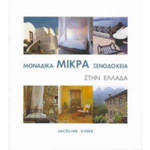 MONADIKA MIKRA XENODOCHIA STIN ELLADA