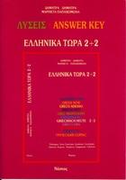 ELLINIKA TORA 2+2 (SLEUTEL)