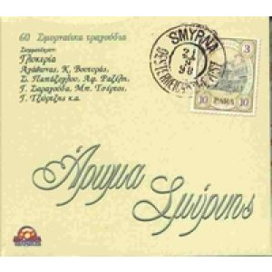 AROMA SMYRNIS (3 CD)