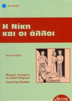 GREEK EASY READERS - I NIKI KE I ALLI