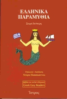 GREEK EASY READERS (ISTROS) - ELLINIKA PARAMYTHIA B'