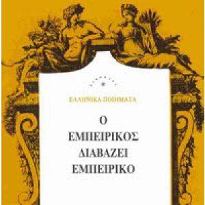 O EMBIRIKOS DIAVAZI EMBIRIKO (CD)