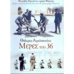 MERES TOU '36 - DAYS OF '36