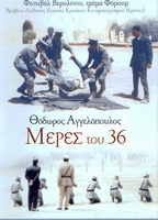 MERES TOU '36 - DAYS OF '36