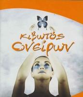 KIVOTOS ONIRON (DVD)