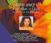KI EGO IME I ELENI (2 CD)