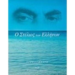 O STELIOS TON ELLINON (5 CD)