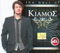 THE BEST OF KIAMOS (CD +DVD)