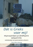 DAT IS GRIEKS VOOR MIJ! NOTITIEBOEKJE