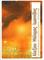 LIVE STO LYKAVITTO (2CD+DVD)