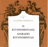 O ENGONOPOULOS DIAVAZI ENGONOPOULO (CD)