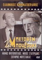 BEETHOVEN & BOUZOUKI
