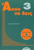 AKOU NA DIS 3 (BOEK+CD )