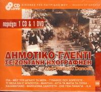 DIMOTIKO GLENDI (CD + DVD)