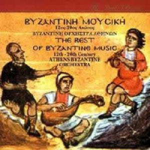 THE BEST OF BYZANTINE MUSIC 12th-20th CENTURY
