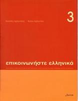 EPIKINONISTE ELLINIKA 3 (BOEK+CD)