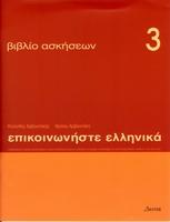 EPIKINONISTE ELLINIKA 3