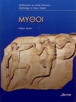 MYTHOLOGY IN EASY GREEK - MYTHI