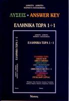 ELLINIKA TORA 1+1 (SLEUTEL)