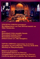STICHTING OMONIA (DVD)