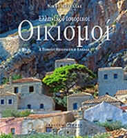 GREEK HISTORICAL SETTLEMENTS 1 (MAINLAND GREECE)