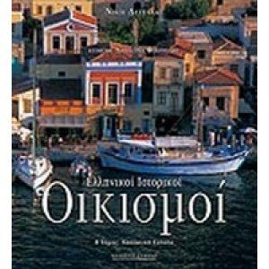 GREEK HISTORICAL SETTLEMENTS 2 (THE GREEK ISLANDS)