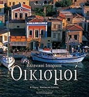 GREEK HISTORICAL SETTLEMENTS 2 (THE GREEK ISLANDS)