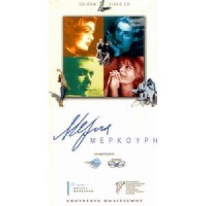 MELINA MERKOURI (CD-ROM + VIDEO CD)