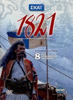 1821 (8 DVD)