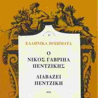 O NIKOS GAVRIIL PENTZIKIS DIAVAZI PENTZIKI (CD)