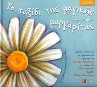 TO TAXIDI TIS MAGIKIS MARGARITAS (BOEK+CD)