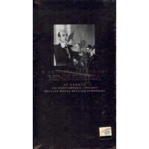 O MOUSIKOS KOSMOS TOU MIMI PLESSA (4 CD)